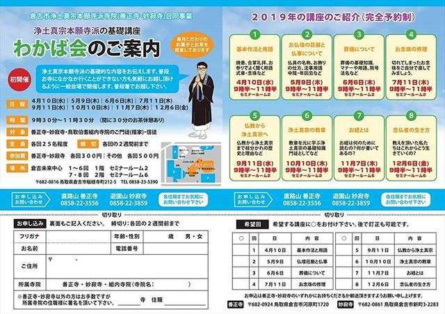 来年度から浄土真宗基礎講座をお隣の善正寺様と一緒に開催します。鳥取中西部の浄土真宗本願寺派のお寺の門信徒の皆様にご参加頂けます。 (Instagramより)